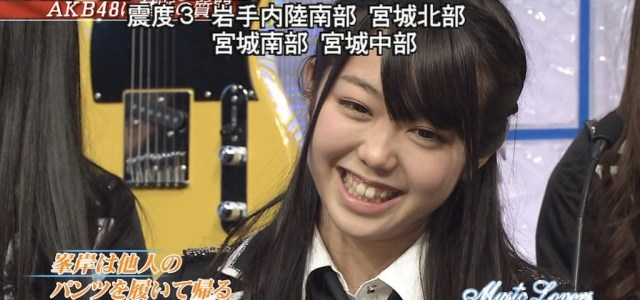 "Show: Music Lovers (April 4, 2011) During the talk segment of the show, the hosts discuss ""forbidden topics"" with AKB48 members such as ""When it comes to school uniforms, I'm […]"
