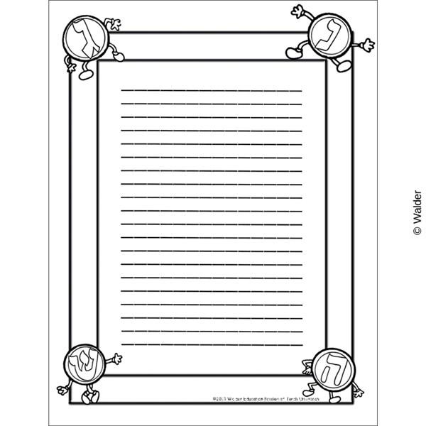 Dancing Chanukah Gelt Border Paper Lined Walder Education - lined border paper
