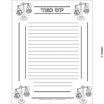 Yom Kippur Scales Lined Border Paper Walder Education - lined border paper