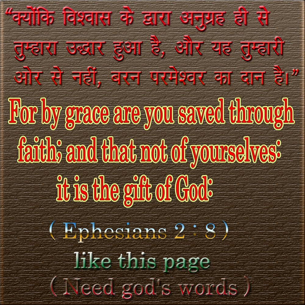 Soni Name 3d Wallpaper Download Bible Verses Wallpapers In Hindi Gallery