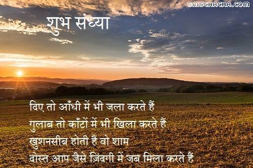 Good Evening Wallpaper With Quotes In Hindi Download Good Evening Wallpaper With Shayari Gallery