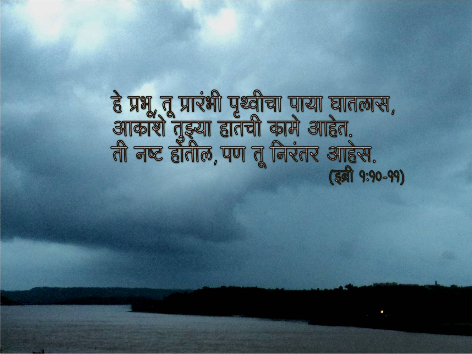 3d Sad Shayari Wallpaper Download Marathi Wallpaper With Quotes Gallery