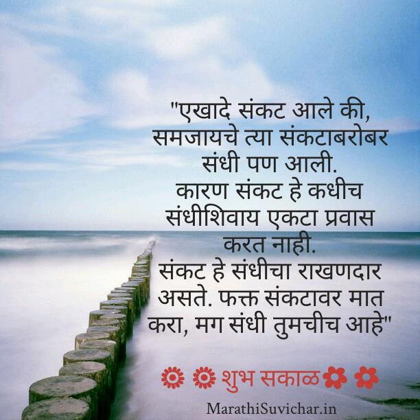 Zedge Full Hd Wallpaper Download Marathi Wallpaper With Quotes Gallery