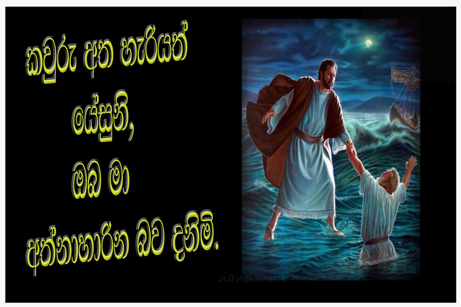 Cellphone Wallpaper Hd Quote Download Sinhala Bible Words Wallpaper Gallery