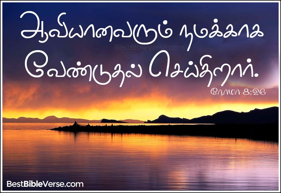 Tamil Quotes Wallpaper Download Download Tamil Bible Words Hd Wallpaper Gallery