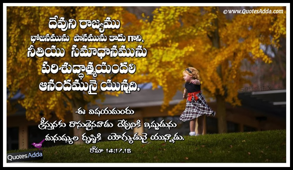 Telugu Love Quotes Wallpapers Free Download Download Telugu Bible Words Wallpapers Gallery
