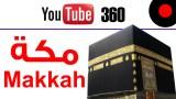La Mecque à 360°
