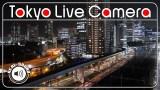 Tokyo Live Camera Ch1 東京 汐留 鉄道 ライブカメラ
