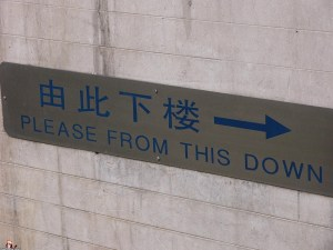 please-from-this-down