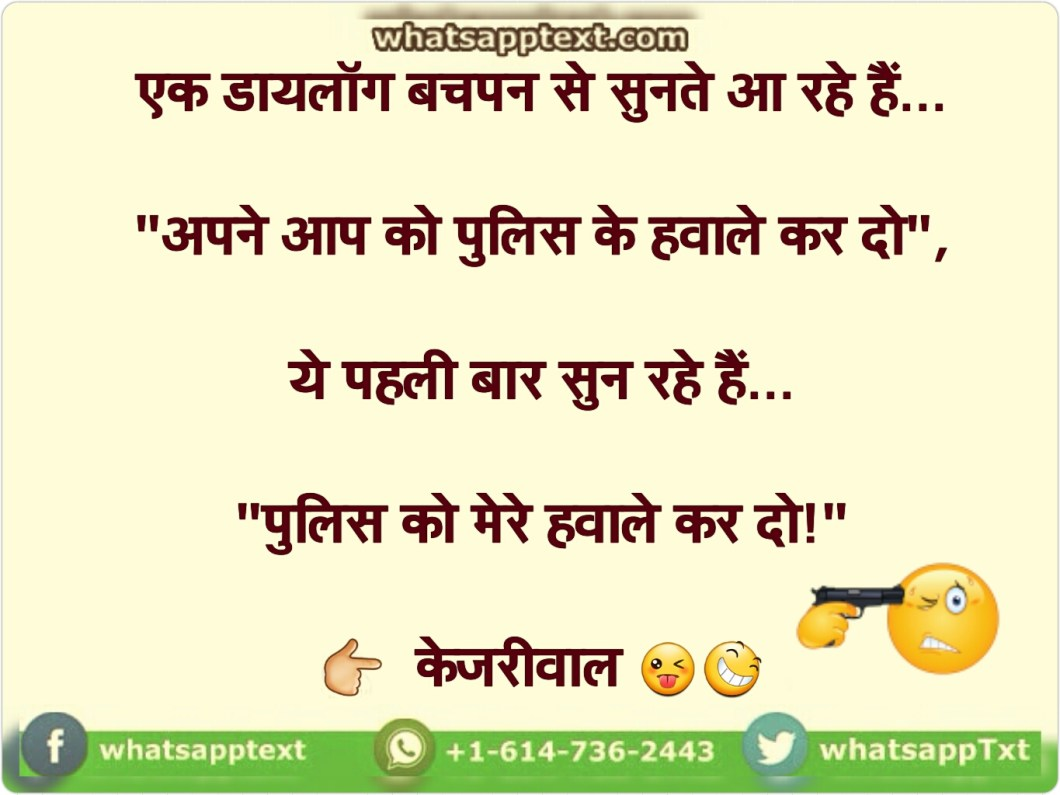 Arvind kejriwal latest jokes with image - WhatsApp Text | Jokes | SMS ...