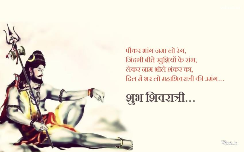 3d Wow Wallpaper Lord Mahadev Maha Shivaratri Wishes Quote In Hindi