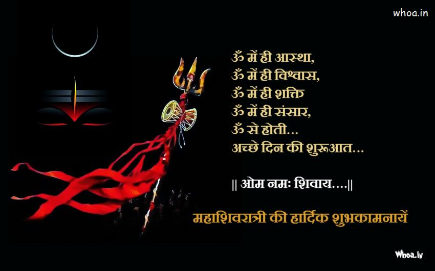 Holi Wallpaper 3d Om Namah Shivay Trishul Dark Wallpaper For Maha Shivaratri