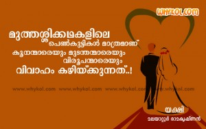 Good Evening Wallpaper With Quotes In Hindi List Of Malayalam Literature Quotes 100 Literature