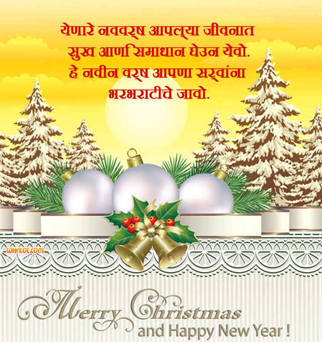 happy new year wishes quote sms in kannada marathi punjabi marathi new year sms