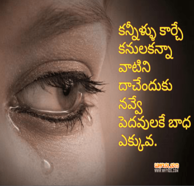 Love Failure Quotes In Tamil Wallpapers Emotional Quotations In Telugu Language Whykol