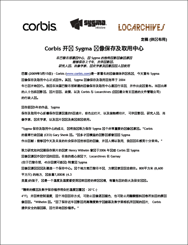 WIR Corbis Opens Sygma Chinese - triple net lease form