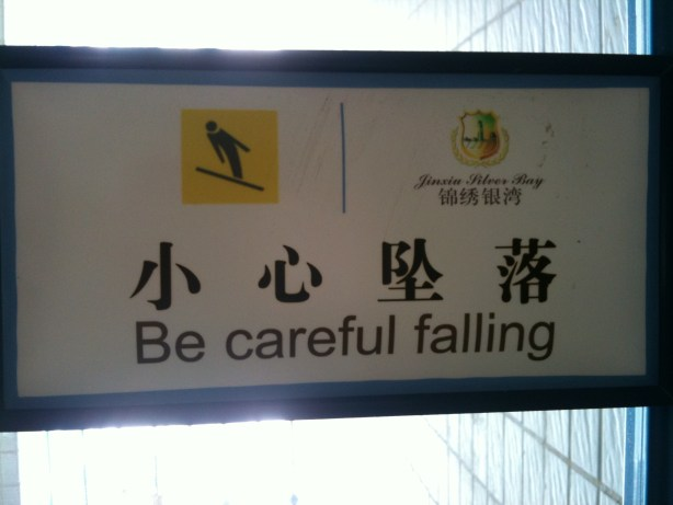 Funny Chinese English translation from China trip
