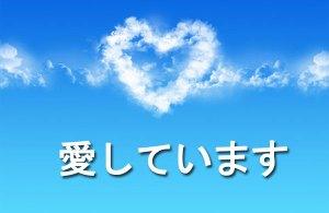 I love you in Japanese e-card