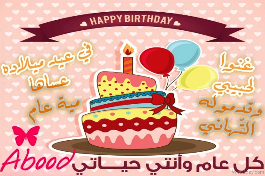 31 Arabic Birthday Wishes