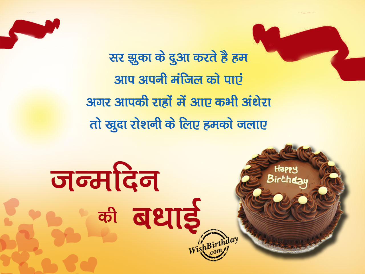 Best Gujarati Quotes Wallpaper Birthday Wishes In Hindi Birthday Images Pictures