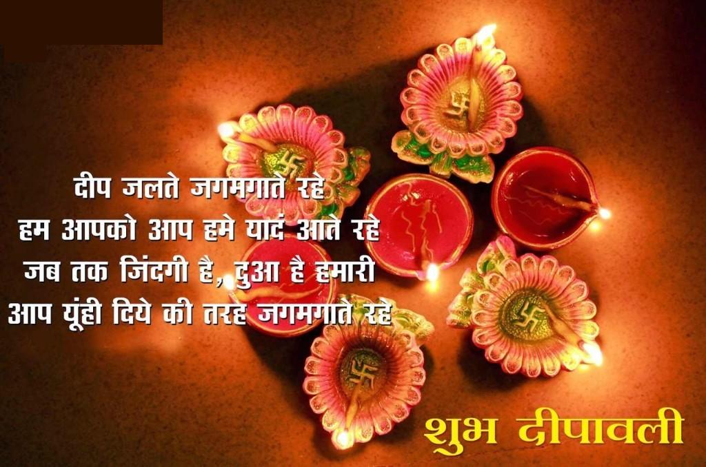 Holi Wallpaper With Quotes In Hindi Best Diwali Wishes In Hindi Wishes Greetings Pictures