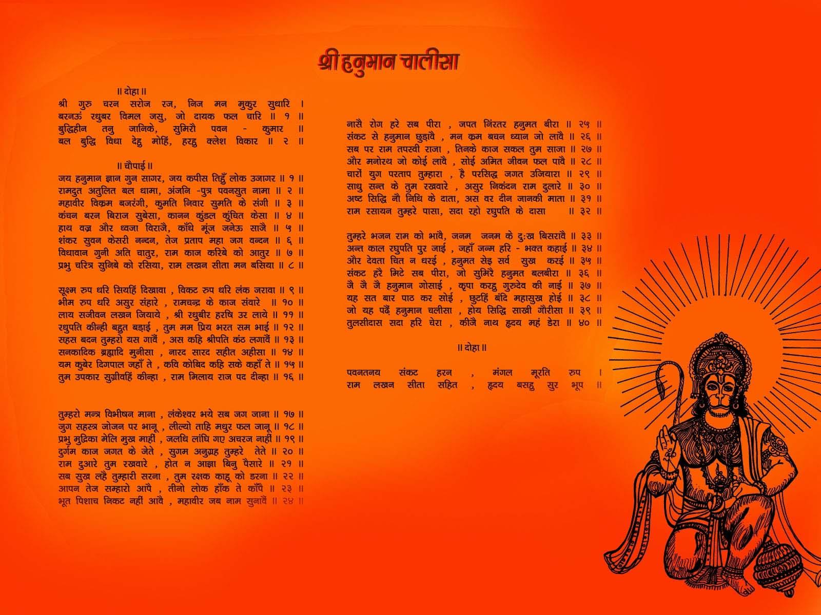 Lord Krishna Wallpaper Full Hd Hanuman Chalisa With Lord Hanuman Image Jpg Wordzz