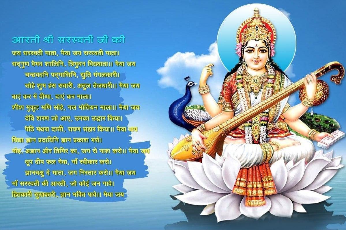 Happy Teej Hd Wallpapers Saraswati Mata Ki Aarti सरस्वती मा की आरती Wordzz