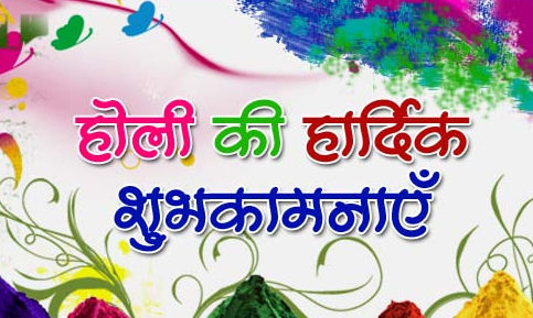 Holi Wallpaper With Quotes In Hindi World Hindu News Wishes All Hindus A Very Happy Holi