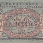 The front side of the 100 hryvnia's bank note of the Ukrainian People's Republic, which existed 1918–1921.