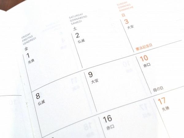 エクセルカレンダー ...