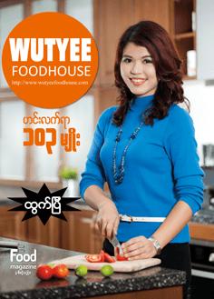 Wutyee Food House ဟင္းလက္ရာ (၁၀၃) မ်ဳိး
