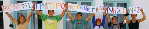 Γρήγορο internet στον Άγιο Ευστράτιο