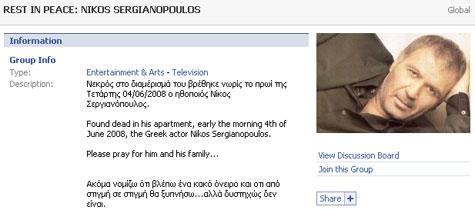 Νίκος Σεργιανόπουλος Facebook Group