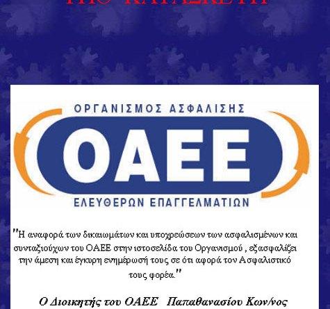 ΟΑΕΕ - Οργανισμός Απασχόλησης Ελεύθερων Επαγγελματιών (πρώην ΤΕΒΕ)