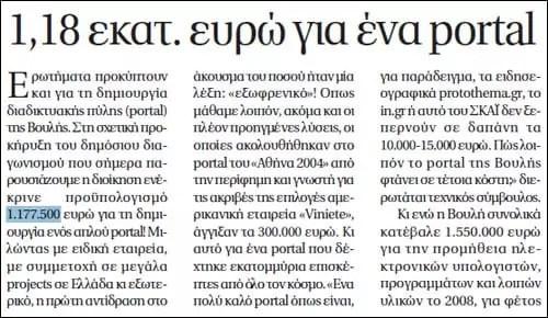 Δημοσίευμα εφημερίδας Πρώτο Θέμα για το κόστος του portal της Βουλής