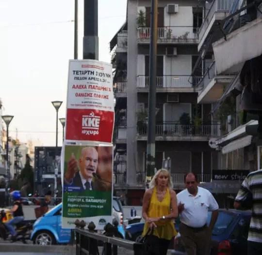 Αφίσες ΚΚΕ - ΠΑΣΟΚ