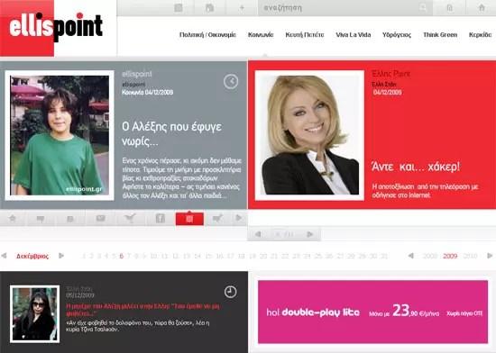 Ellispoint.gr, Portal Έλλης Στάη