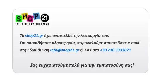 Shop21.gr
