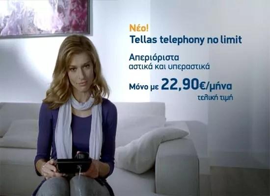 Tellas Telephony No limit