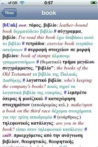 MAGENTA English-Greek Dictionary