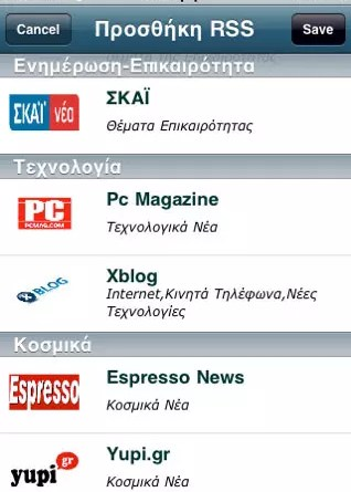 Greek RSS News