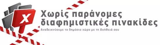 illegalsigns.gov.gr