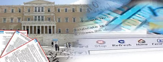 40 Servers για την Βουλή των Ελλήνων