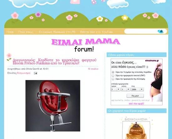 EimaiMama.gr, Blog για γονείς