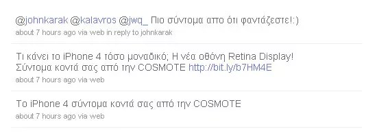 Cosmote στο Twitter