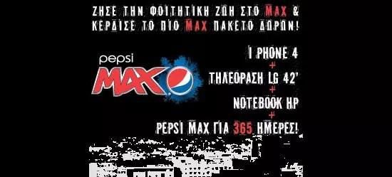 Pepsi Max διαγωνισμός