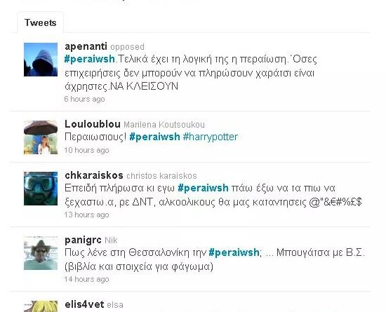 Σχόλια στο Twitter για την Περαίωση #peraiwsh
