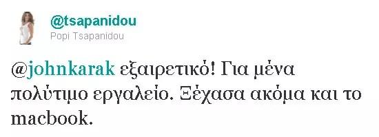 Tweet Πόπης Τσαπανίδου