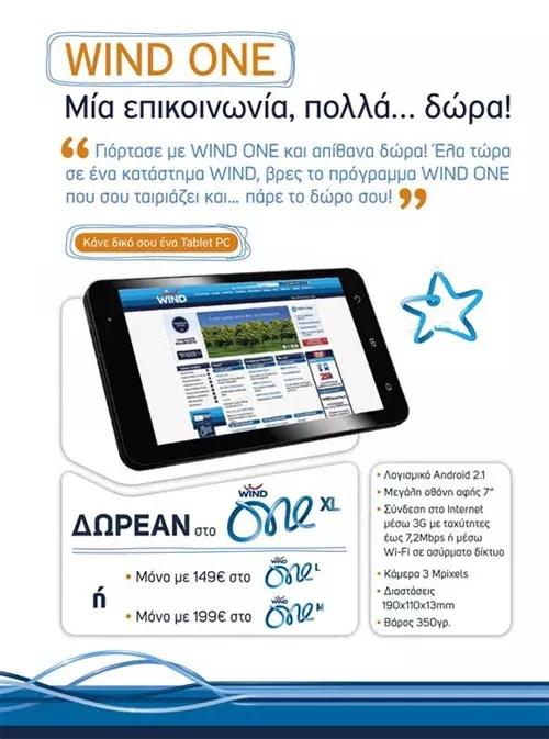 Προσφορά WIND Tablet