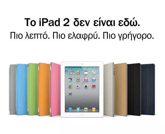 Το iPad 2 ήρθε στην Ελλάδα για 1 ημέρα! Το Πάσχα πάλι!